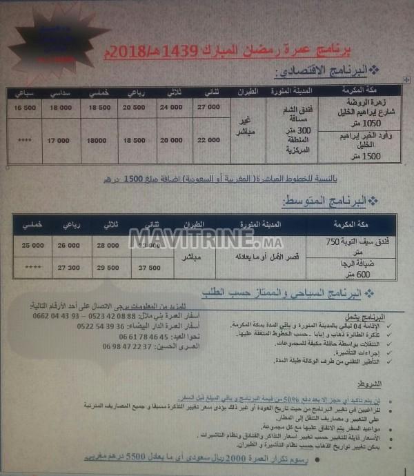 برنامج عمرة رمضان 1439