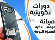 Photo de l'annonce: تعلم صيانة الهواتف الدكية