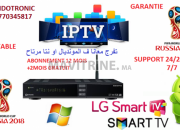 Photo de l'annonce: ABONNEMENT IPTV FULL HD  + PROMOTION COUP DU MONDE