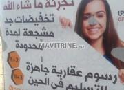 Photo de l'annonce: Lotissment machallah