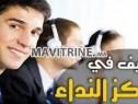 Photo de l'Annonce: بسطات بالعربية  للنداء مركز