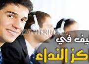 Photo de l'annonce: مركز اتصال في حاجة لموظفين جدد بدون خبرة
