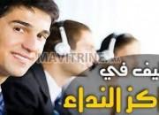 Photo de l'annonce: Téléconseiller arabophone francophone