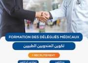 Photo de l'annonce: مهن المندوبين الطبيين