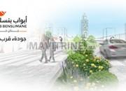 Photo de l'annonce: ABWAB BENSLIMANE - Jnan Khalid