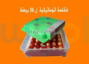 Photo de l'annonce: (فقاسة أوتوماتيكية  (36 بيضة)
