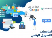"Photo de l'annonce: منح مجانية لحضور برنامج ""أساسيات التسويق الرقمي"" مجاناً"
