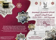 Photo de l'annonce: افتتاح التسجيل لموسم عمرة المولد النبوي هجرية 1441 2019/2020