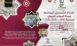 افتتاح التسجيل لموسم عمرة المولد النبوي هجرية 1441 2019/2020