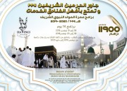 Photo de l'annonce: عمرة المولد النبوي الشريف هجرية1441 2019/ 2020