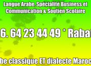 Photo de l'annonce: COURS D'ARABE MODERNE/DIALECTALE-SOUTIEN SCOLAIRE