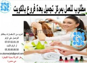 Photo de l'annonce: مطلوب للعمل بمركز تجميل بعدة فروع بالكويت