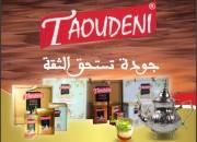 Photo de l'annonce: الشاي الصحراوي الاصيل
