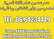 Photo de l'annonce: Professeur D'ARABE A Domicile-Système Marocain ,Français et Anglophone Rabat