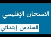 Photo de l'annonce: Professeur D'Arabe A domicile Rabat CE1,CE2,CM1,CM2 CE4- CE5