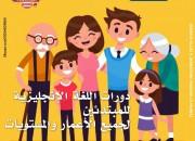 Photo de l'annonce: Anglais pour tous  apprendre la langue anglaise avec des Experts Americains