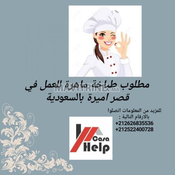 مطلوب طباخة ماهرة للعمل في قصر بالسعودية