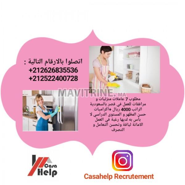 مطلوب 7 عاملات منزليات و مرافقات للعمل في قصر بالسعودية