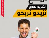مع عروض العمران ديو كلنا رابحين