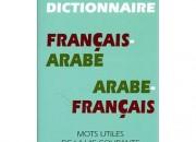 Photo de l'annonce: Cours D'arabe Et Coran Et Soutien scolaire rabat hayriad