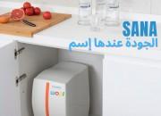 Photo de l'annonce: Sana Osmoseur Domestique Et Professionnel