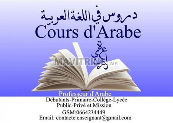 Professeur D'Arabe A domicile Rabat CE1,CE2,CM1,CM2 CE4- CE5-CE6127