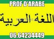 Photo de l'annonce: Cours /Professeur D'arabe-Système Marocain Français & Anglophone